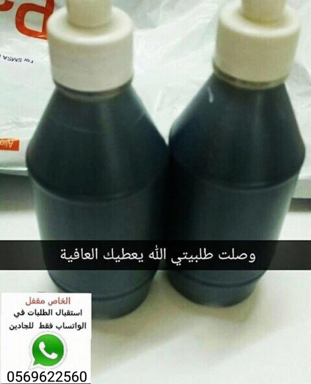 زيت الشعر زيت الحشيش الافغاني الخام الاسود Eaa_ao10