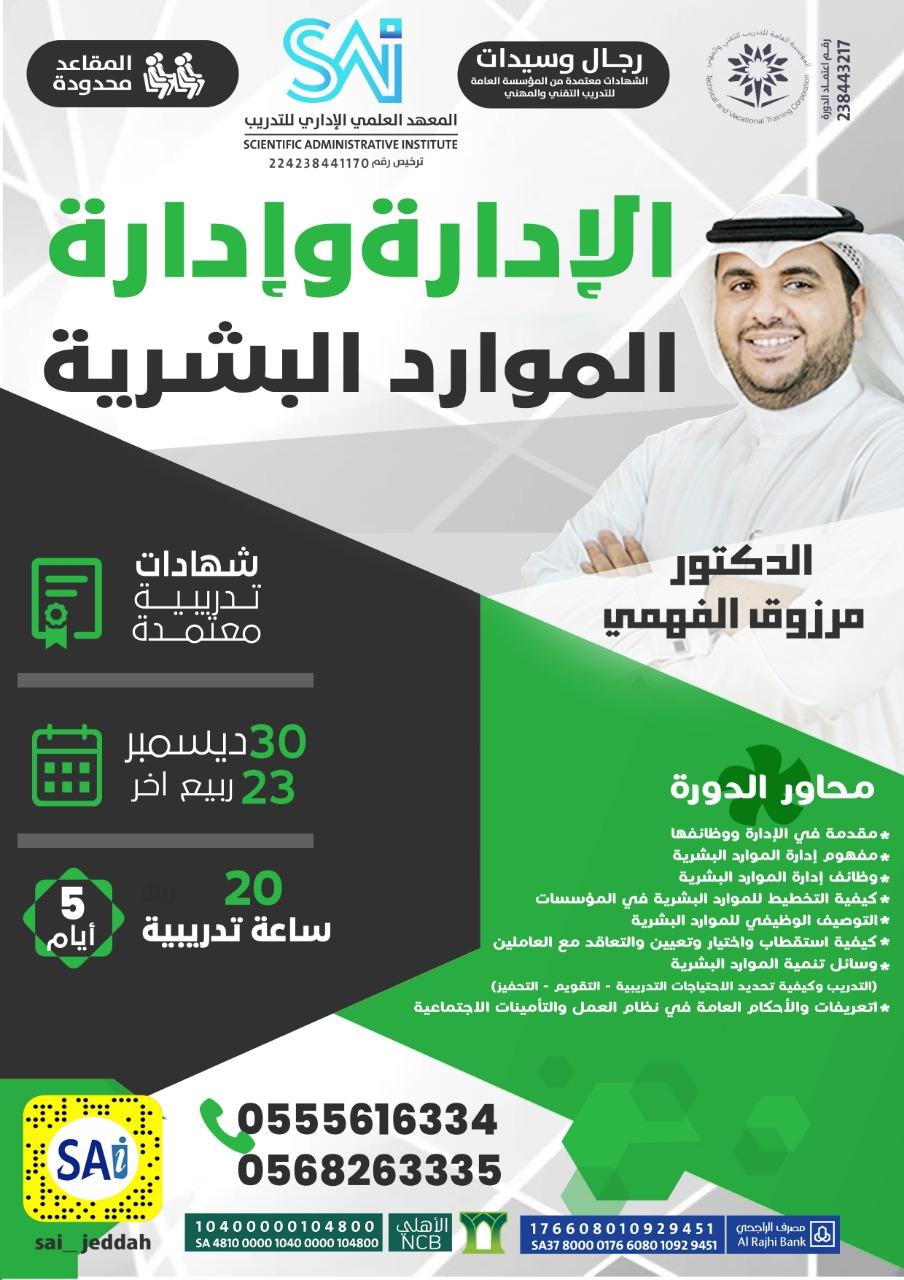 دورة الإدارة وإدارة الموارد البشرية بمدينة جدة Image010