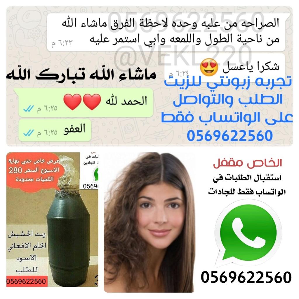 زيت الشعر زيت الحشيش الافغاني الخام الاسود Oaa_oa10