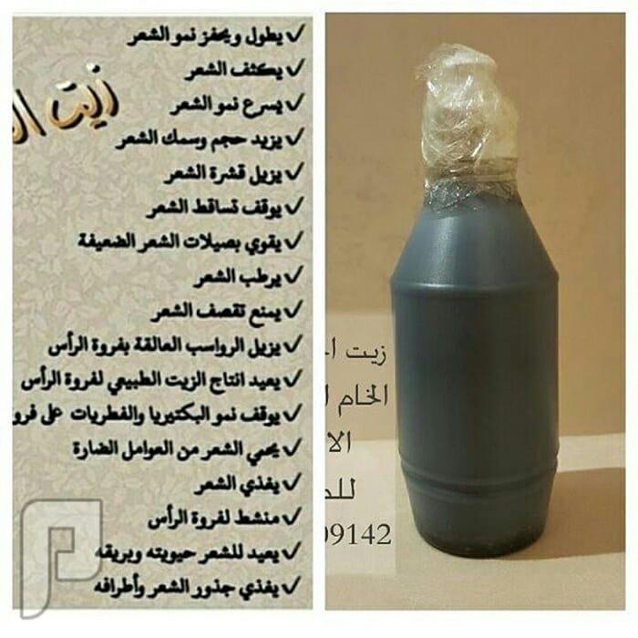 زيت الشعر زيت الحشيش الافغاني الخام الاسود Oioa_o10