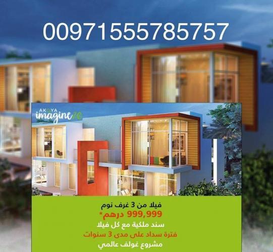 فلل للبيع في دبي بسعر مميز جدا يبدأ السعر من 999999 وبالتقسيط على خمس سنوات Villa510