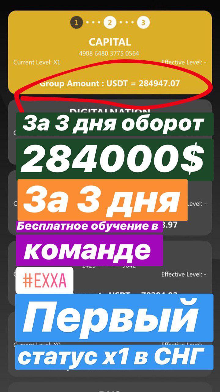 EXXA инвестиционный проект Photo_11