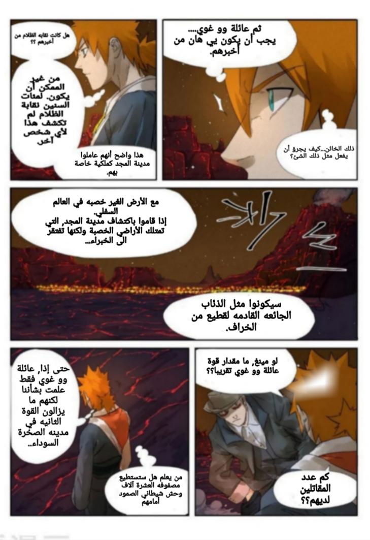 × Dark Storm × .. حيـن تعـصـف ريـآح الـإبدآع ! | فريق ترجمة المانجا - صفحة 11 Img_2026
