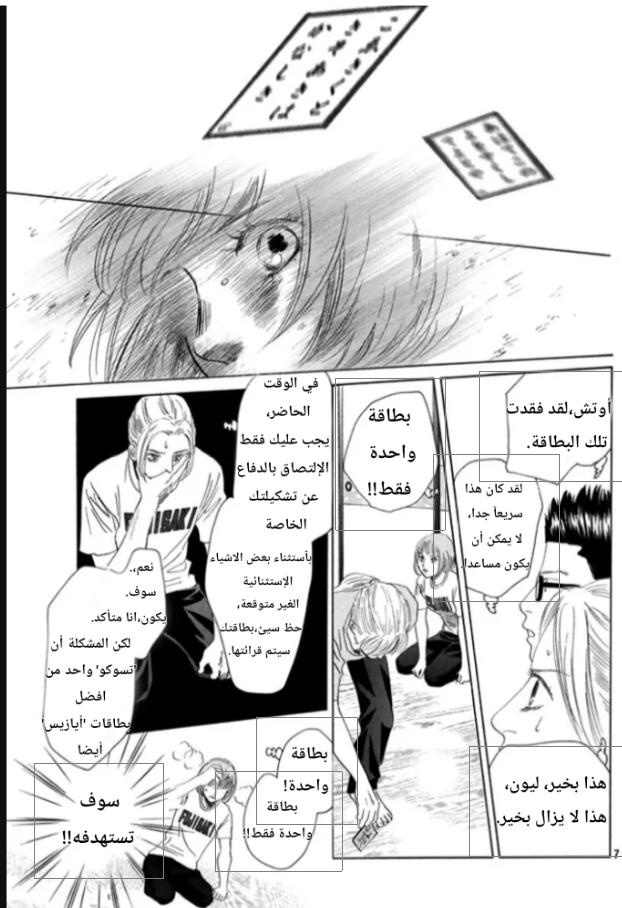 × Dark Storm × .. حيـن تعـصـف ريـآح الـإبدآع ! | فريق ترجمة المانجا - صفحة 44 Screen14