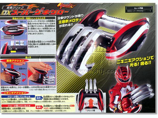 2007 - Gekiranger Ban94510
