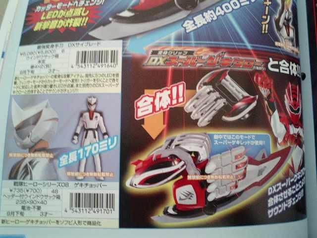 2007 - Gekiranger Gekiwh11