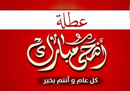 Aid d'El-Idha : La présidence du Gouvernement annonce 2 jours fériés Aid-de10