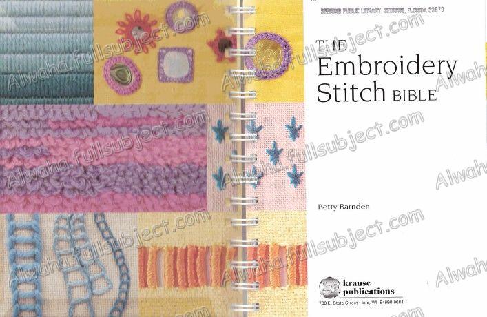 دليلك الشامل لإحتراف كافة أنواع غرز التطريز Embrod10