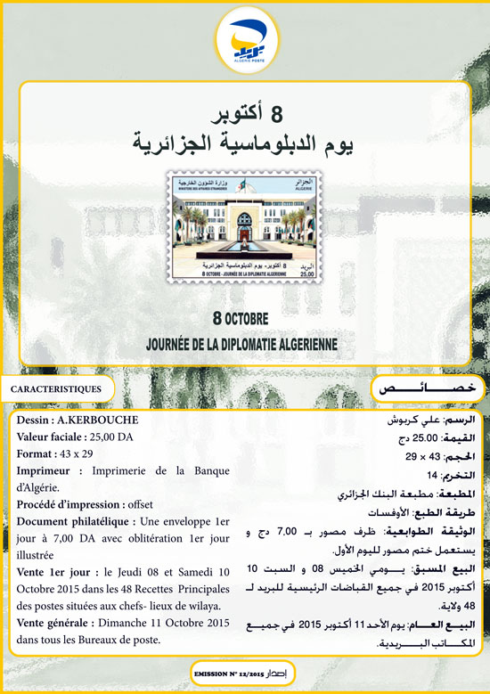 [H.P]: Journée de la Diplomatie Algérienne Notice12