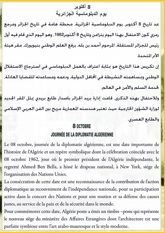 [H.P]: Journée de la Diplomatie Algérienne Notice13
