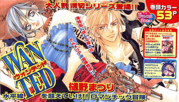 Wanted de Matsuri Hino (complet) Covera10