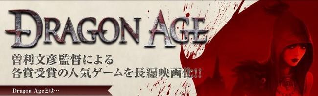 DRAGON AGE - T.O Entertainment/Bioware 11 février 2012 - Dragon11