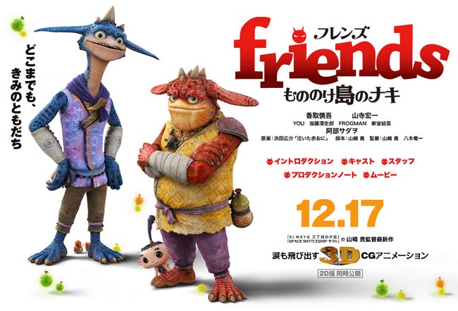 FRIENDS: NAKI ON MONSTER ISLAND - Japon - 17 décembre 2011  Naki-o10