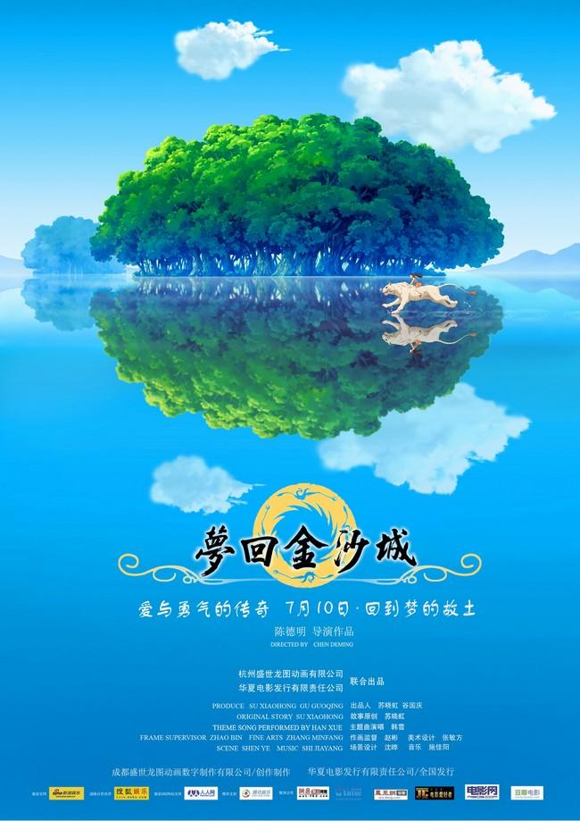 THE DREAMS OF JINSHA - Chine - 2010 The_dr10