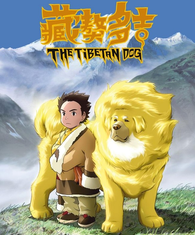THE TIBETAN DOG - Chine/Japon - 2011 Tibeta10