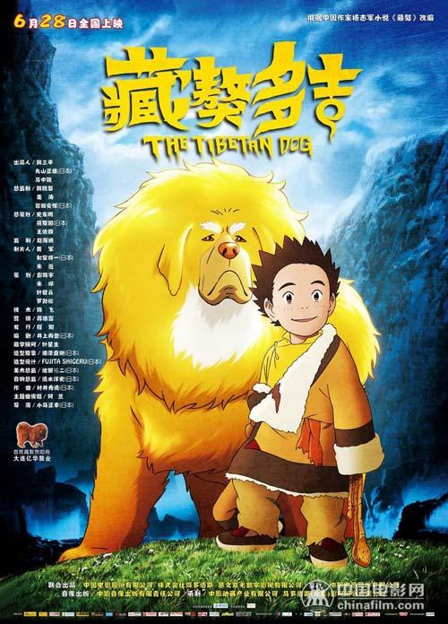 THE TIBETAN DOG - Chine/Japon - 2011 Tibeta11