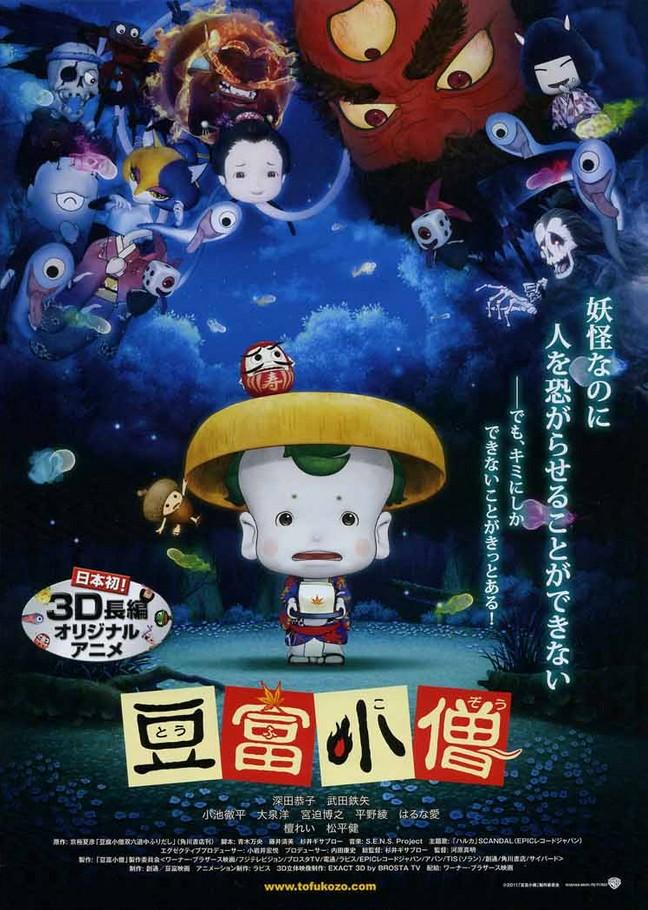 TOFU KOZO - Japanimation - 29 Avril 2011 Tofuko10