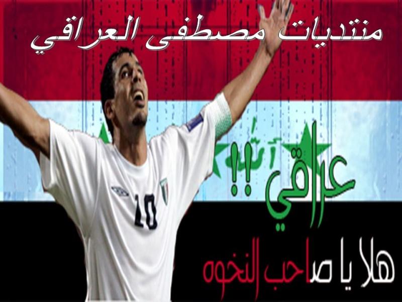 منتديات مصطفى العراقي