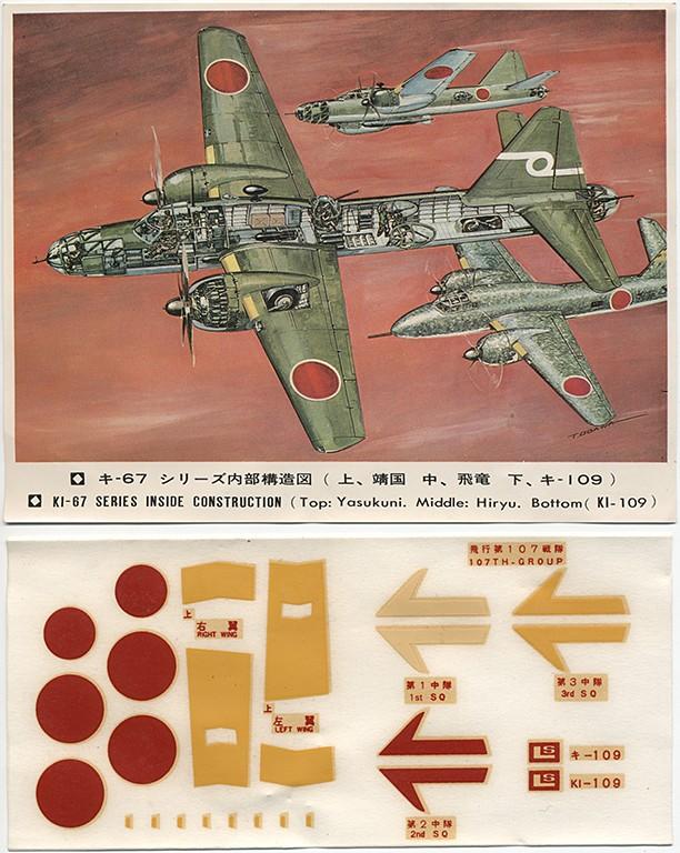 Ouvre-boîte Mitsubishi Ki-109 (version canon de 75mm) [LS 1/72] Ki109_17