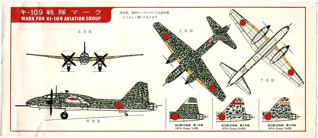 Ouvre-boîte Mitsubishi Ki-109 (version canon de 75mm) [LS 1/72] Ki109_18