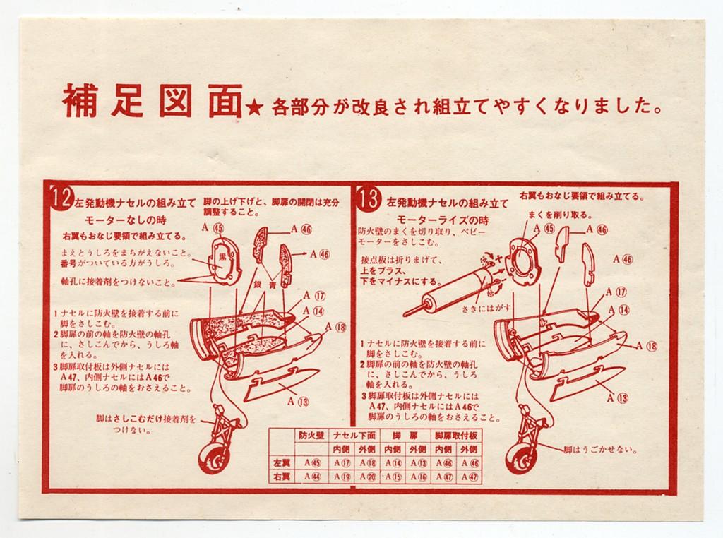 Ouvre-boîte Mitsubishi Ki-109 (version canon de 75mm) [LS 1/72] Ki109_26