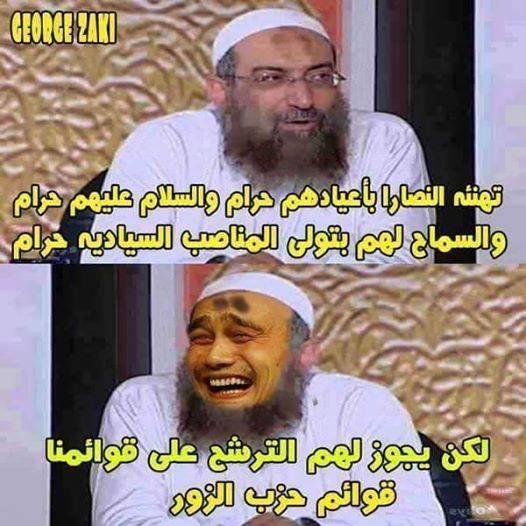 لو عايزهم يحكمونا متنزلش الانتخابات ... لاضمير ولا وزاع دينى بيحكمهم 10614110