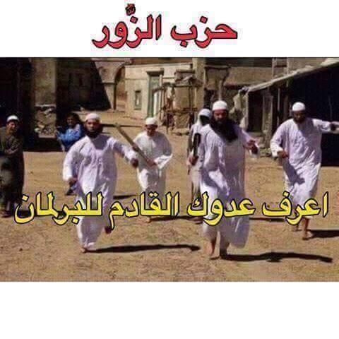 لو عايزهم يحكمونا متنزلش الانتخابات ... لاضمير ولا وزاع دينى بيحكمهم 12042710