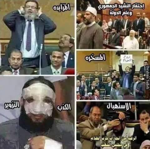 لو عايزهم يحكمونا متنزلش الانتخابات ... لاضمير ولا وزاع دينى بيحكمهم Oaao_o10