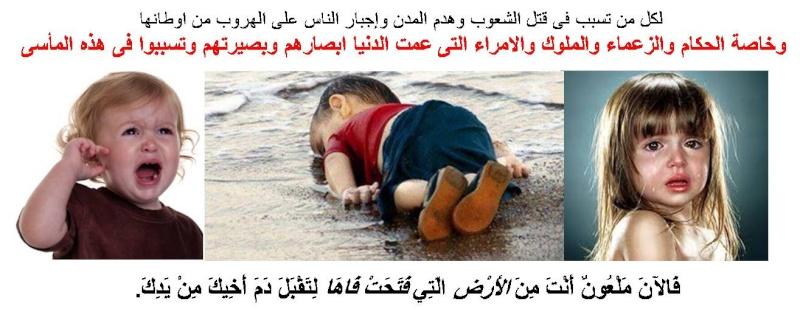 هى افكار السلفية التى بسببها رأينا صورة جديدة للطفل السورى الغريق على الشاطئ Pictur10
