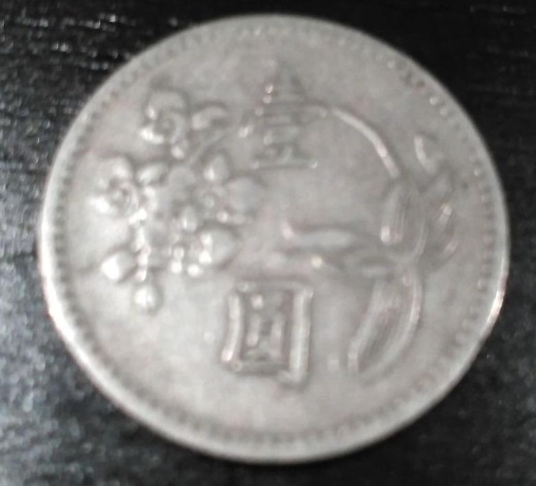 1 Yuan. Taiwan. 1960 14454511