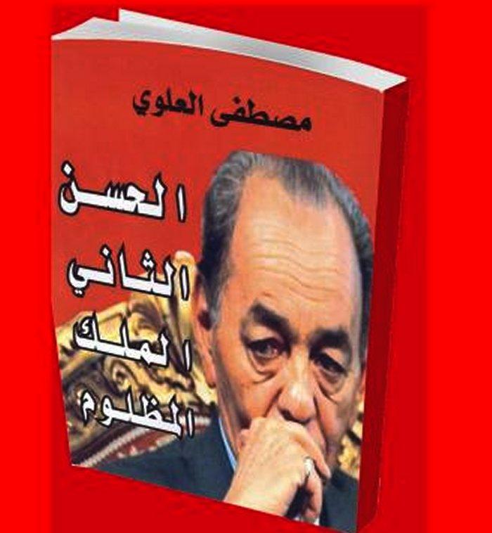 Hassan 2 l'opprimé  الحسن الثاني المظلوم Hassan10