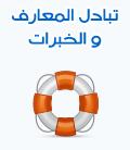 شبكة منتديات ابن النيل و الفرات 810