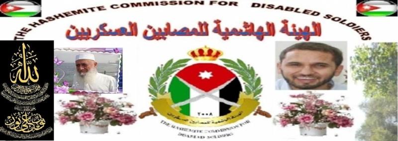 اردني يهتم باعمال الهيئة  الهاشمية  للمصابين العسكريين
