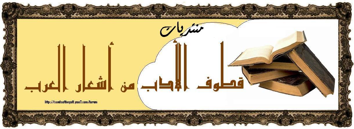 قطوف الأدب من أشعار العرب