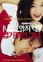 Un panorama du cinéma coréen - Page 4 Mysass11