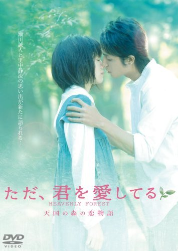 [Película] Tada, Kimi Wo Ai Shiteru (Solo Amandote) Tada10
