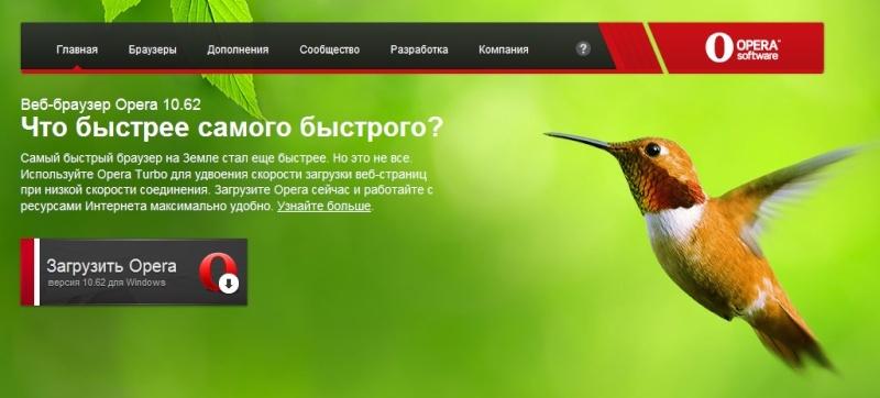 Опера 10.62 - Самый быстрый браузер на Земле стал еще быстрее Opera_10