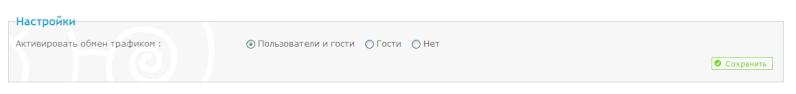 """Обновления на Forum2x2: Новые виджеты, оптимизация опции """"Обмен трафиком"""" Traffi10"""