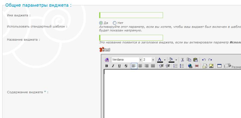 Новый скрипт : Сворачивающиеся и разворачивающиеся виджеты форума  Widget12