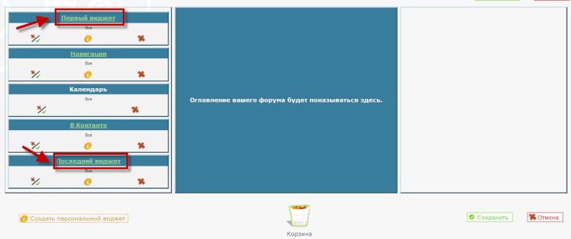 Новый скрипт : Сворачивающиеся и разворачивающиеся виджеты форума  Widget13