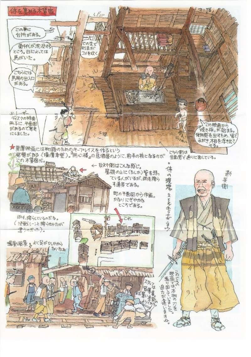 Les Sept Samourais ! *** MàJ : Epilogue *** Yaeyae10