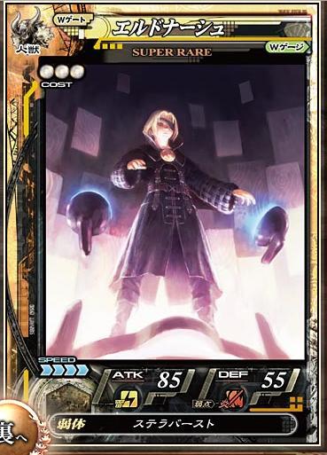 En direct de Tokyo   Lord of Vermilion II Ceo10