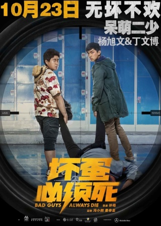 [ Projet TW/K-Film ] Bad Guys Always Die 14401111