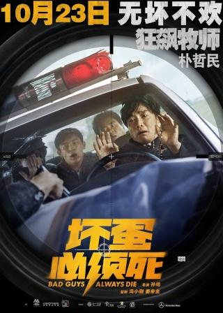 [ Projet TW/K-Film ] Bad Guys Always Die 20150812