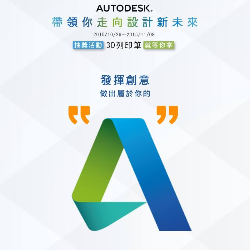 [轉載]Autodesk抽獎活動.帶領你走向設計新未來 1111110