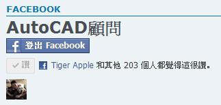 AutoCAD顧問論壇滿三年,幫忙按個讚吧~ Aoc_117