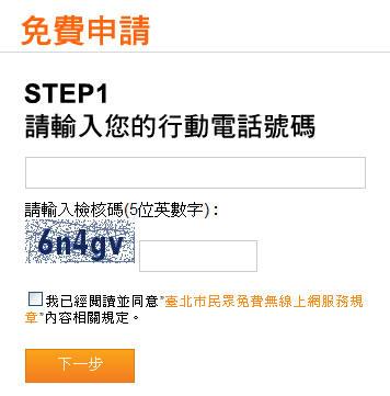 Taipei Free臺北公眾區免費無線上網 BETA 1.0 Aoc_136