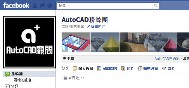 AutoCAD顧問論壇滿三年,幫忙按個讚吧~ Aoc_214