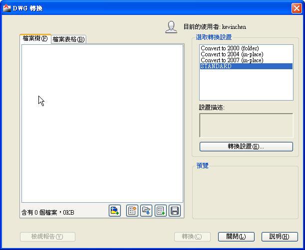 專屬AutoCAD 2011的Subscription Advantage Pack功能加值包 Aoc_411