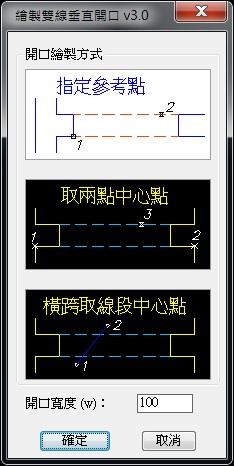 [討論]分享繪製雙線垂直開口 v3.0_Y017.LSP Zyiuae10